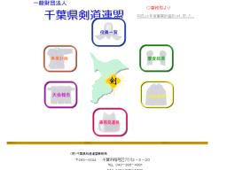 千葉県剣道連盟