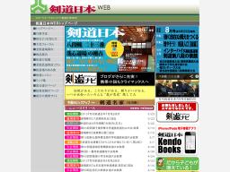 剣道日本WEB